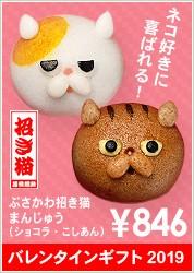 薯蕷饅頭「招き猫」