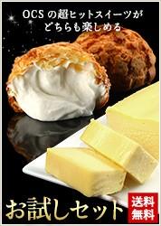 黄金のチーズケーキ+濃厚ミルクシュー5 お試し