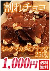 割れチョコ ミルクマカダミア250g