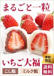 いちご大福(こし餡・ミルク餡)