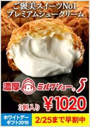 濃厚ミルクシュー5(3個入)