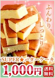 SUPER★バターケーキ