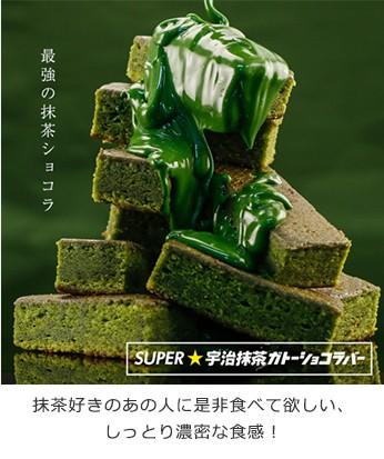 SUPER★抹茶ガトーショコラバー