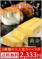 お試しセット(黄金のチーズケーキ+濃厚ミルクシュー5)