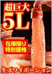 生ズワイ棒ポーション約500g 5L(15本)
