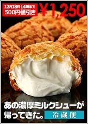 濃厚ミルクシュー5(冷蔵)