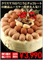 バニラとチョコのムースケーキ