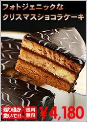 マーブルチョコケーキ