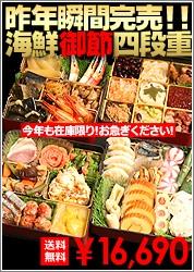 北海道のおせち(4段重33品)