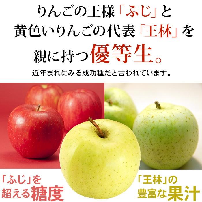りんごの王様「ふじ」と黄色いりんごの代表「王林」を親に持つ優等生。