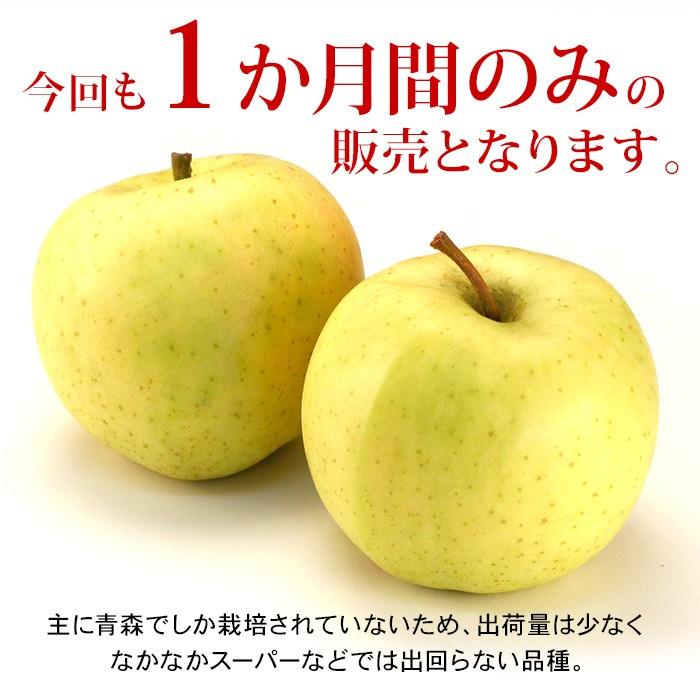主に青森でしか栽培されていないため、出荷量は少なくなかなかスーパーなどでは出回らない品種。今回も1か月間のみの販売となります。