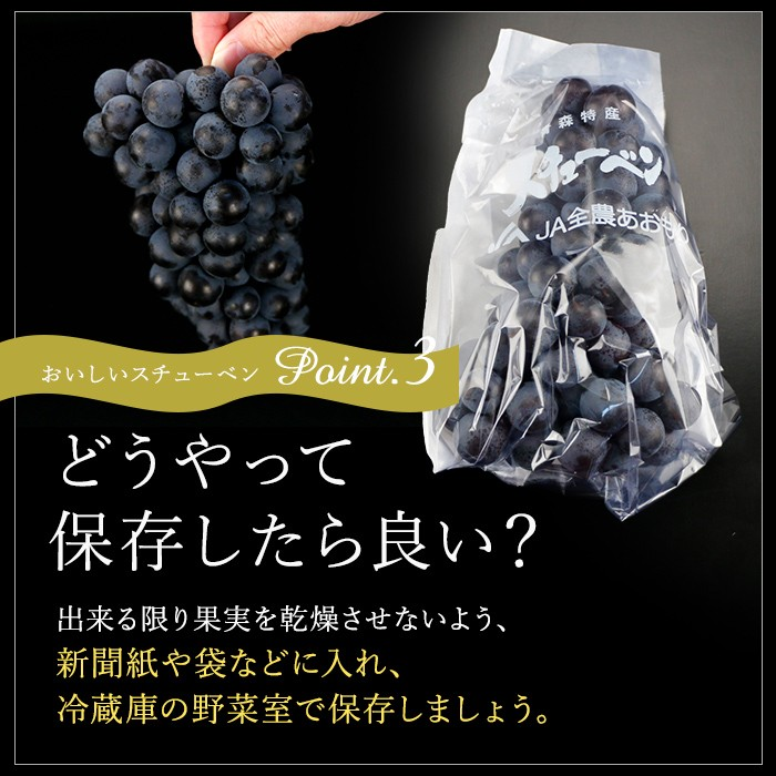 出来る限り果実を乾燥させないよう、新聞紙や袋などに入れ、冷蔵庫の野菜室で保存しましょう。