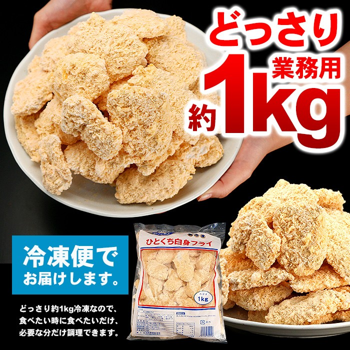 冷凍にてお届け。どっさり約1kg冷凍なので、食べたい時に食べたいだけ、必要な分だけ調理できます。