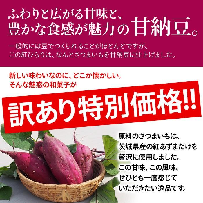 ふわりと広がる甘味と、豊かな食感が魅力の甘納豆。一般的には豆でつくられることがほとんどですが、この紅ひらりは、なんとさつまいもを甘納豆に仕上げました。原料のさつまいもは、茨城県産の紅あずまだけを贅沢に使用しました。