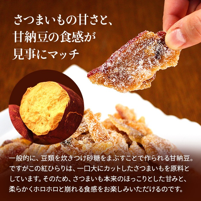一般的に、豆類を炊きつけ砂糖をまぶすことで作られる甘納豆。ですがこの紅ひらりは、一口大にカットしたさつまいもを原料としています。