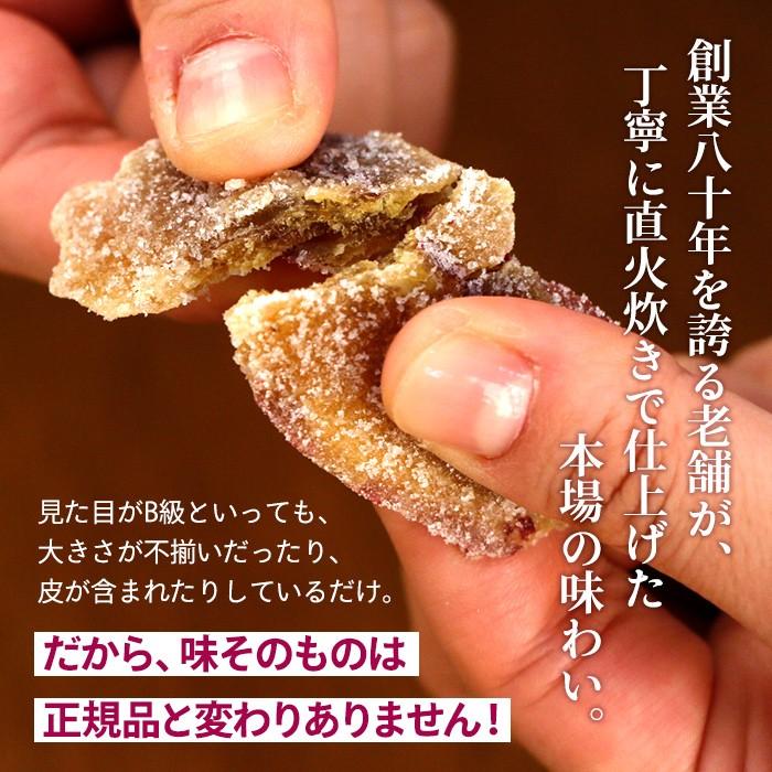 見た目がB級といっても、大きさが不揃いだったり、皮が含まれたりしているだけ。だから、味わいそのものは正規品となんら変わりありません!