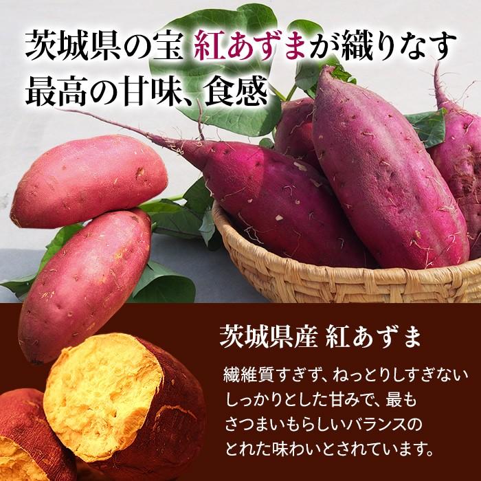 茨城県の宝 紅あずまが織りなす最高の甘味、食感