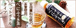 べにふうき(ペットボトル)