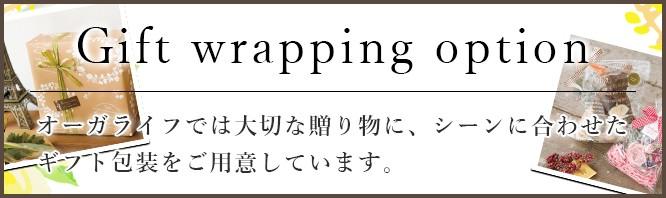 ギフトラッピング