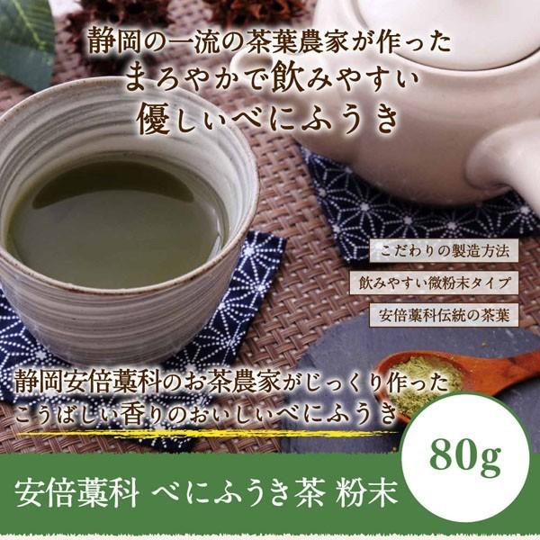 べにふうき茶粉末