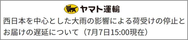 西日本を中心とした大雨の影響