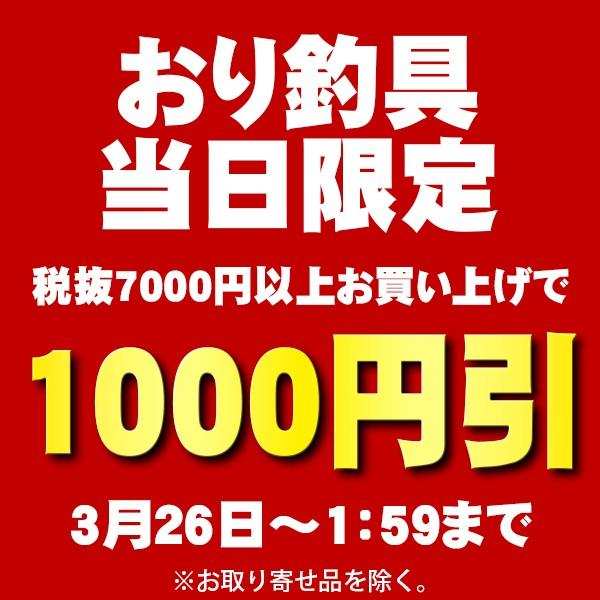 ご使用1回まで! 7000円(税抜)以上お買上げ1000円引クーポン