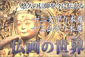 仏画の世界