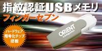 ハードウェア暗号化チップ搭載 指紋認証USBメモリ7「フィンガーセブン」