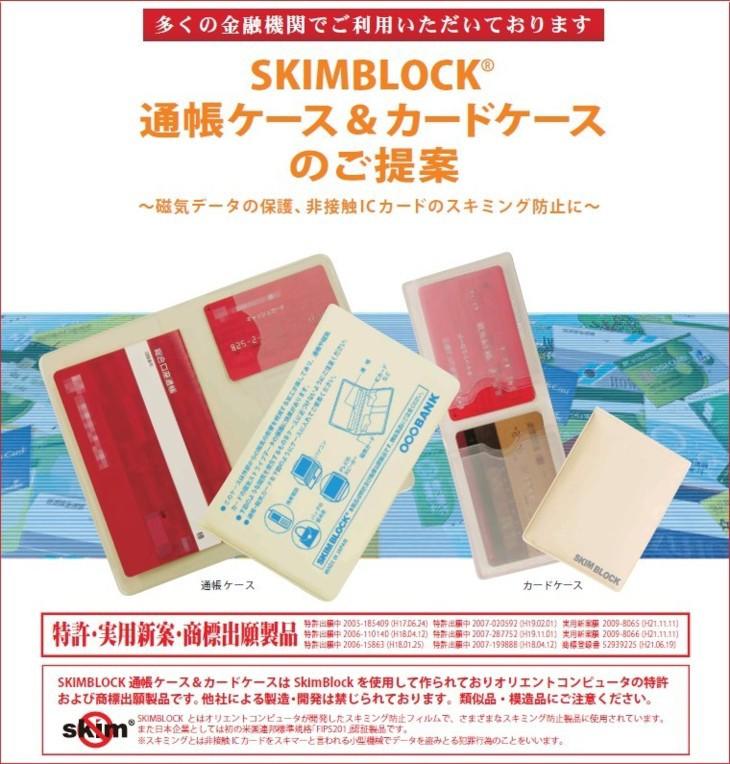 磁気カード保護|磁気防止カードケース