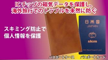 パスポートケース パスポートカード