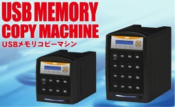USBメモリデュプリケータ