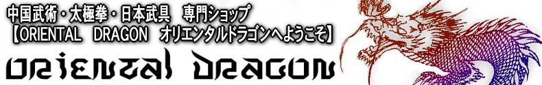 中国武術、太極拳用品専門店オリエンタルドラゴン