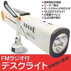 ソーラー充電式FMラジオ付デスクライト