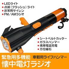 多機能充電ラジオ (車載用懐中電灯)