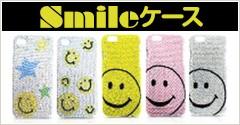 Smile ケース