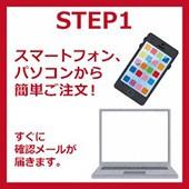 STEP1 スマートフォン、パソコン空簡単ご注文! すぐに確認メールが届きます。
