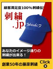 刺繍.JP公式サイトはこちら