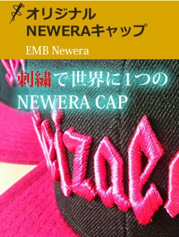 刺繍オリジナルNEWERAシリーズ