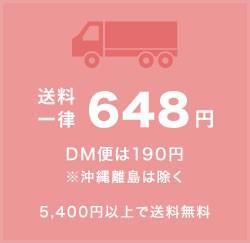 送料一律648円 DM便は190円 ※沖縄離島は除く 5,400円以上で送料無料