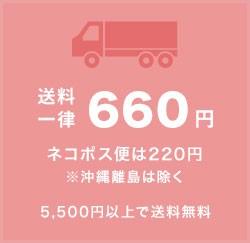 送料一律660円 ネコポス便は220円 ※沖縄離島は除く 5,500円以上で送料無料