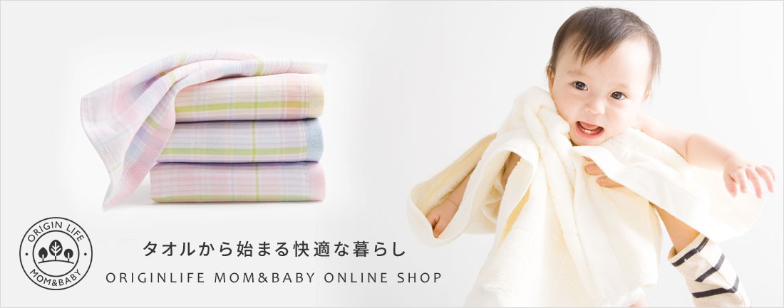 タオルから始まる快適な暮らし ORIGINLIFE MOM&BABY ONLINE SHOP