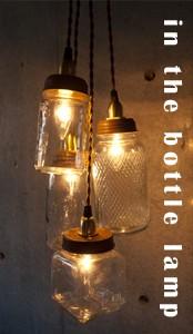 イン ザ ボトル ランプ コーヒー ヴィンテージのガラス瓶 ペンダントライト