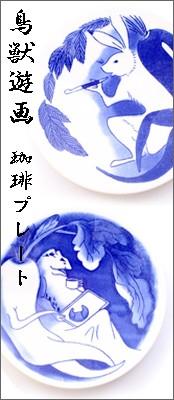 鳥獣遊画 珈琲 プレート お皿 小皿 ケーキ皿 美濃焼
