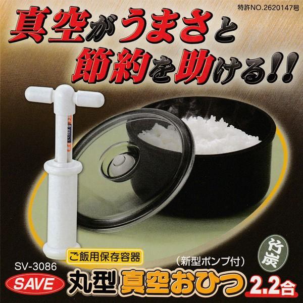 竹炭 丸型真空おひつ 新型ポンプ付 保存容器 おひつ 真空容器 日本製 節約グッズ