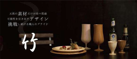 RIVERET 竹製のワイングラス ワインベッセル 日本製