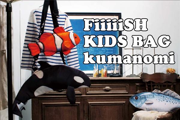 フィッシュバッグ キッズ  クマノミ 子供用バッグ ショルダーバッグ