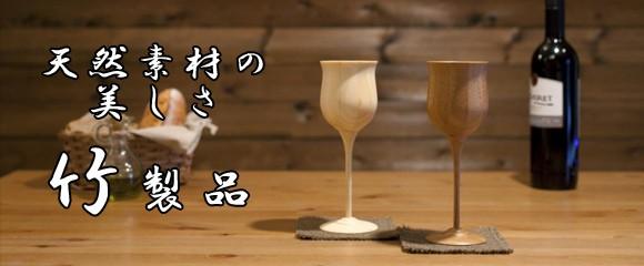 RIVERET 竹製 ワイングラス ペアセット 木製ギフトBOX入り 日本製