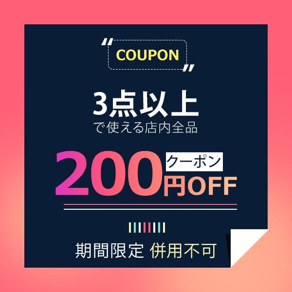 3点以上 200円OFF!