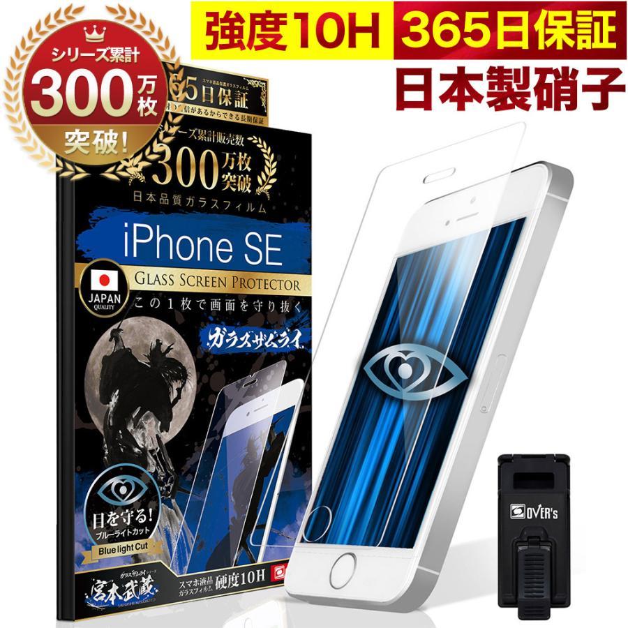 iPhone 保護フィルム ガラスフィルム iPhone12 mini pro Max SE (第二世代) iPhone11 XR XS MAX SE2 ブルーライトカット 10Hガラスザムライ 8 7/6sPlus/iPod orion-sotre 35