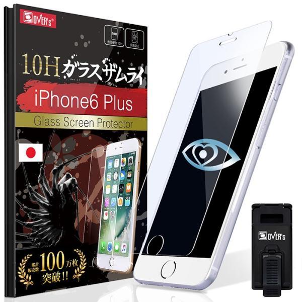 iPhone 保護フィルム ガラスフィルム iPhone8 iPhone11 Pro XR XS MAX Plus ブルーライトカット 日本製 10H ガラスザムライ 7/6s/6/6sPlus/6Plus/SE/iPodtouch|orion-sotre|29